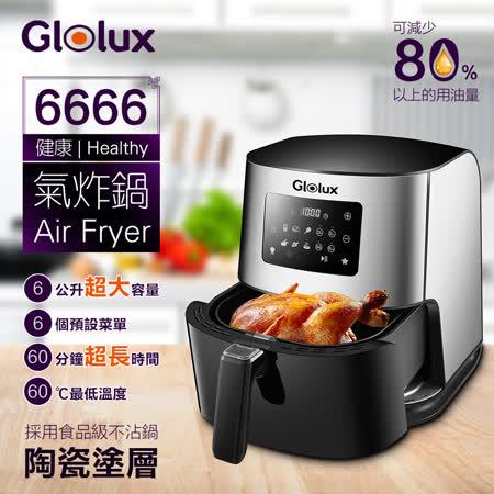 Glolux健康氣炸鍋