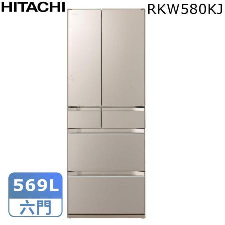 HITACHI 569L 日本製 Fit Me溫控冰箱RKW580KJ
