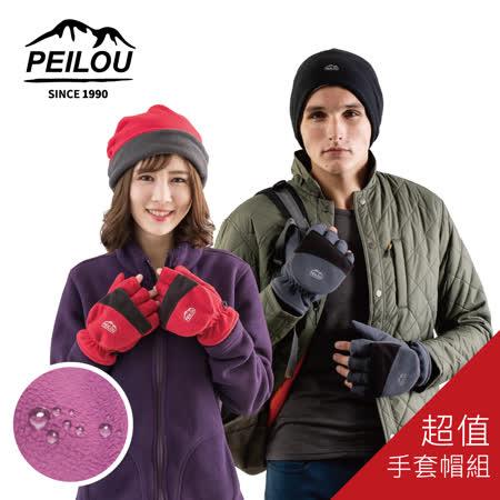 貝柔戶外保暖 防潑水防風手套帽超值組
