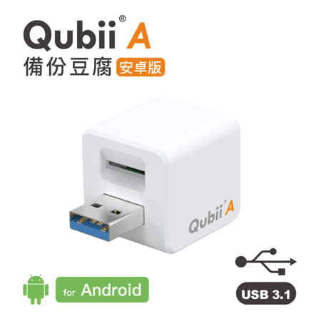 【Qubii】A 備份豆腐 安卓版