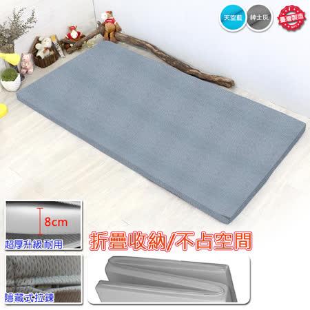 台灣製造  升級版 透氣8cm三折硬式床墊