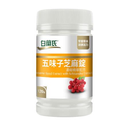 【白蘭氏】五味子 芝麻錠濃縮精華配方