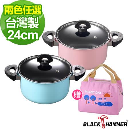 BLACK HAMMER 雙耳湯鍋24cm