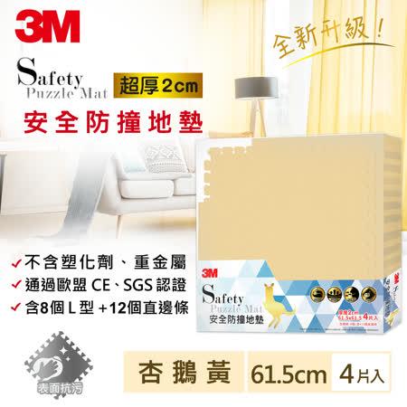 3M-超厚2cm  兒童安全防撞地墊