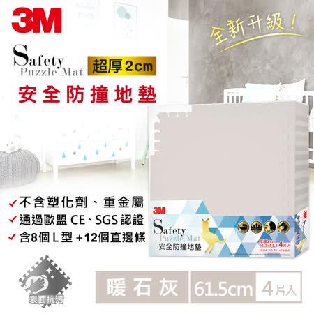 3M 安全防撞地墊 4片入