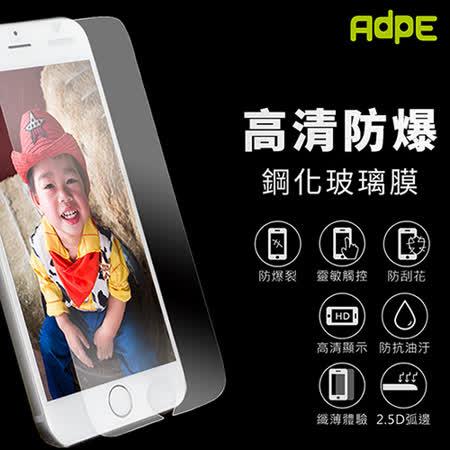 AdpE OPPO R17/AX7 9H鋼化玻璃保護貼
