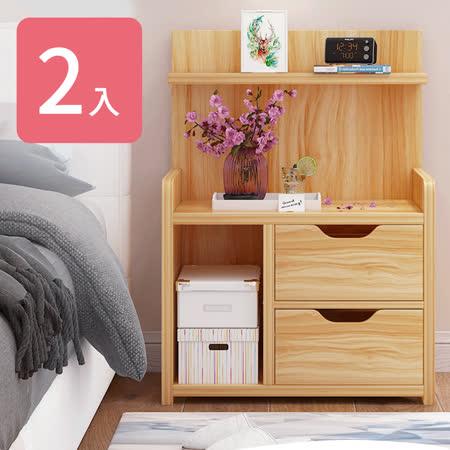 雙抽屜多格 儲物收納床頭櫃 (2入組)