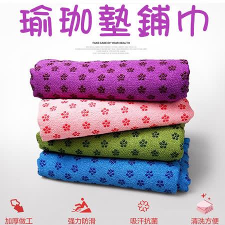 【LOTUS】 加厚 瑜珈墊鋪巾