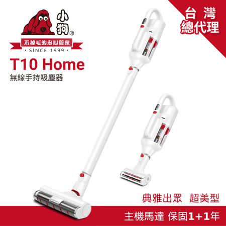 PUPPY 小狗 超美型 無線手持吸塵器  T10 Home (台灣獨規版 效能更佳!)