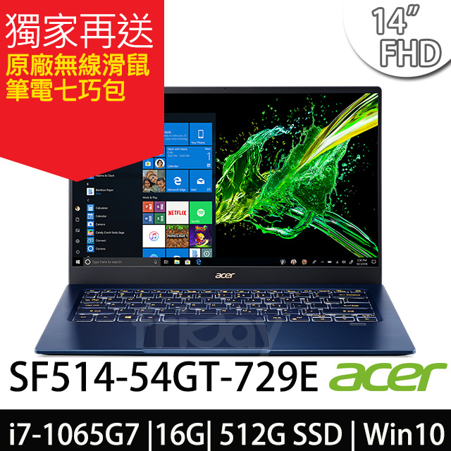 Acer SF514-54GT-729E 14吋FHD/i7-1065G7/512GB SSD/MX250 2G 藍色 觸控筆電-加碼送原廠無線滑鼠+筆電七巧包
