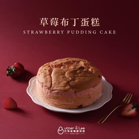 巴特里 草莓牛奶布丁蛋糕