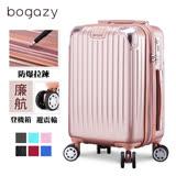 【Bogazy】靜秘時光 18吋登機箱/避震輪/防爆拉鍊/可加大行李箱(玫瑰金)