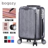 【Bogazy】靜秘時光 18吋登機箱/避震輪/防爆拉鍊/可加大行李箱(星空黑)