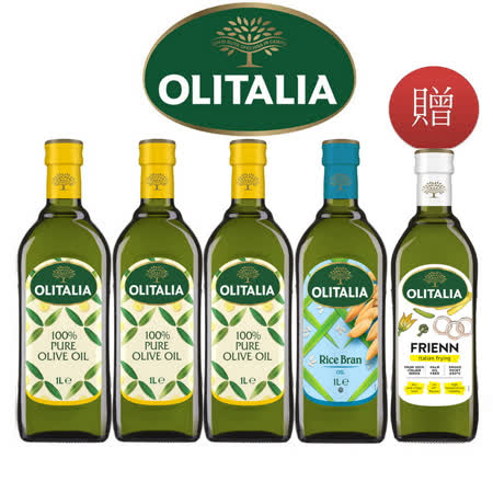 奧利塔 贈高溫葵純橄x3+玄米x1