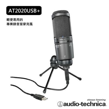 鐵三角 AT2020USB+ 心型指向電容式USB麥克風