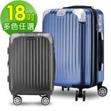 【Bogazy】靜秘時光 18吋登機箱/避震輪/防爆拉鍊/可加大行李箱(多色任選)
