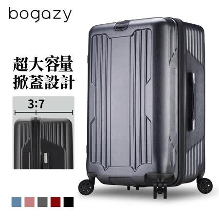 【Bogazy】皇室經典 29吋大容量胖胖箱