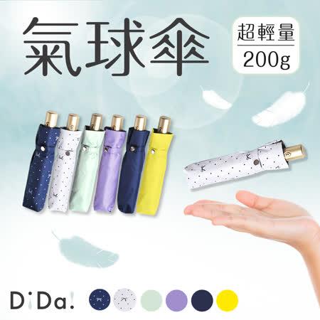 買1送1 DiDa 雨傘 超輕六骨防曬自動傘