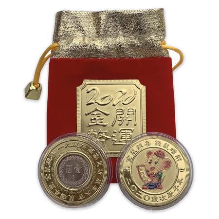 2020財神鼠金幣 (5個1組)