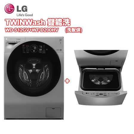 LG樂金 TWINWash 雙能洗滾筒洗衣機