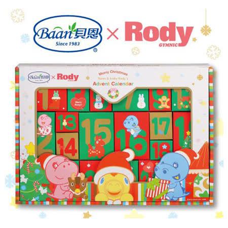 貝恩xRody 聖誕倒數月曆禮盒
