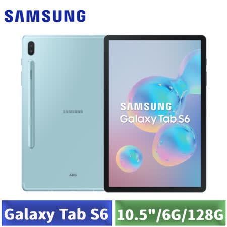 三星 Galaxy Tab S6 10.5吋T860 WiFi版 旗艦平板