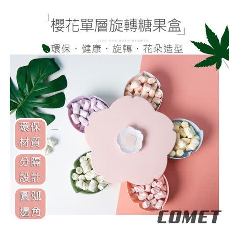 COMET 櫻花單層旋轉糖果盒