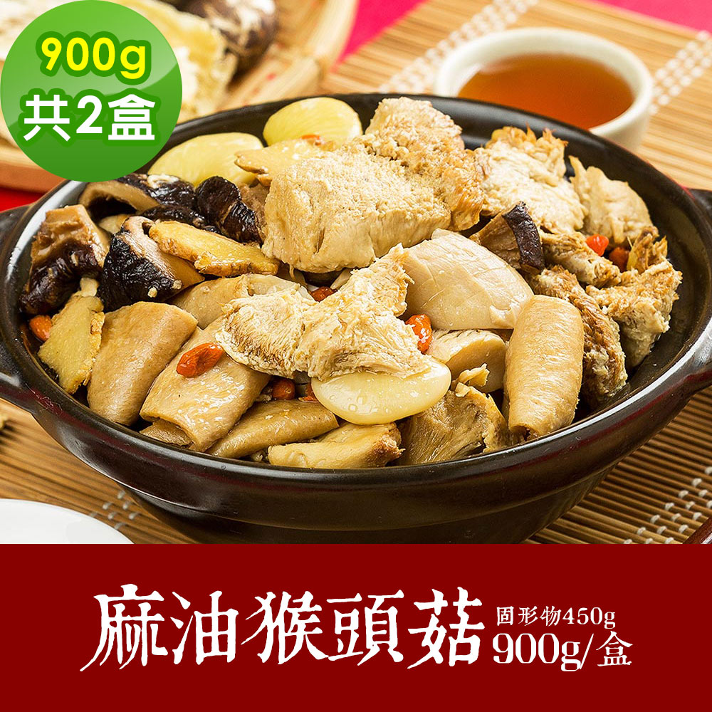 三低素食年菜 樂活e棧 福壽雙全-御品麻油猴頭菇煲2盒(900g/盒)-蛋素