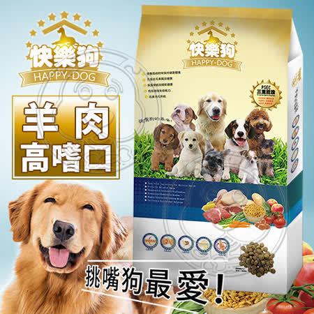 Happy Dog 快樂狗 羊肉狗飼料-15kg