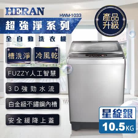 禾聯 10.5KG  全自動洗衣機