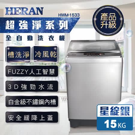 禾聯 15KG 全自動洗衣機