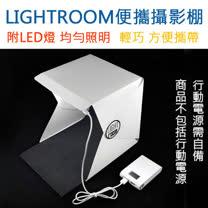 【LOTUS】LED 網拍神器 便攜攝影棚 攜帶式攝影棚 微靜物拍攝方棚