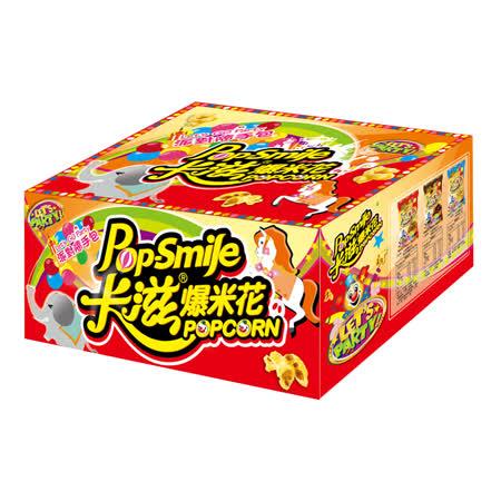 卡滋爆米花 歡樂派對箱(30小包/箱)