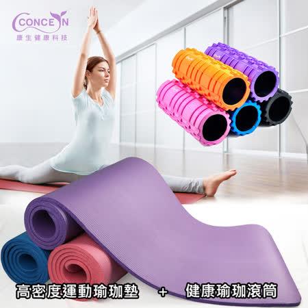 【Concern康生】雙效組 瑜珈墊+健康瑜珈滾筒