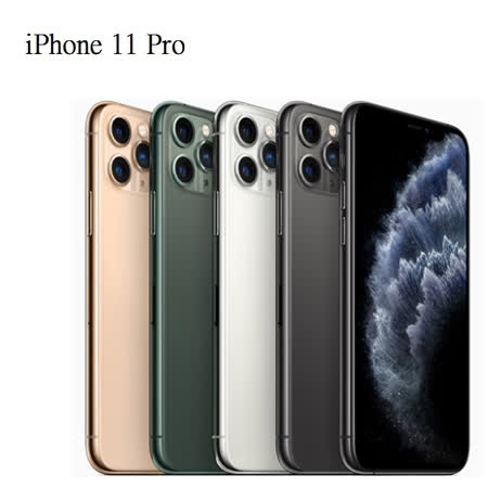 APPLE iPhone 11 Pro Max 256G 手機