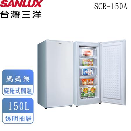 台灣三洋SANLUX 150L  直立式冷凍櫃 SCR-150A