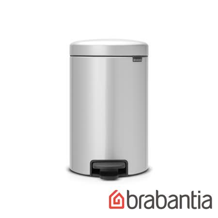 荷蘭Brabantia NEWICON 金屬灰垃圾桶-12L
