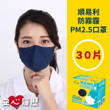順易利 防霾PM2.5 口罩x3盒(30入/盒)