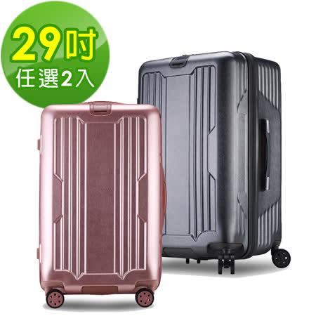 【Bogazy】皇室經典  29吋胖胖箱(任選2入)