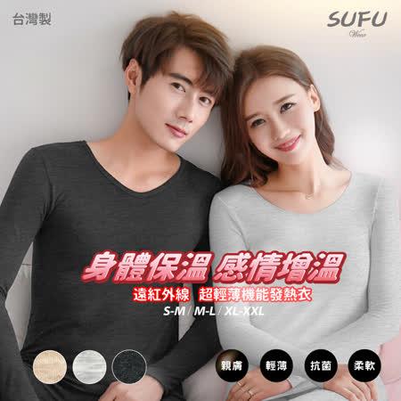 MIT台灣製男女款 發熱上衣 (2入組)