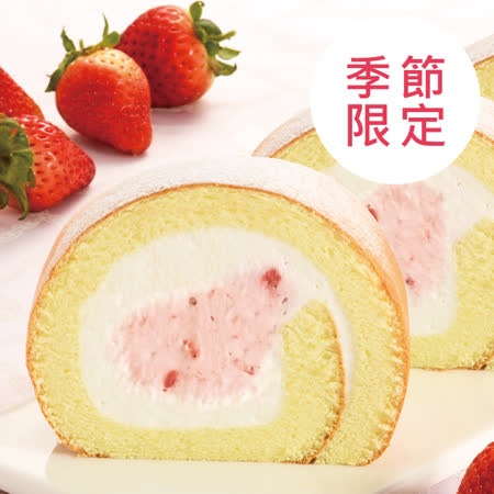 亞尼克  草莓季限定 草莓雙漩生乳捲