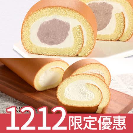 亞尼克 鮮芋奶霜*2+  原味生乳捲特規組