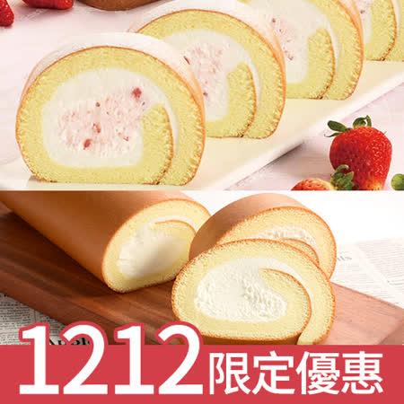 亞尼克 草莓雙漩 +原味生乳捲特規組