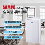 假日下殺 SAMPO聲寶 6L空氣清淨除濕機 AD-WA712T