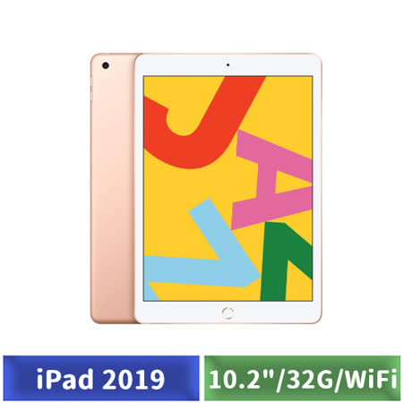 iPad 2019 Wi-Fi 32GB 10.2吋 平板