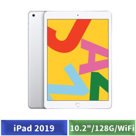 iPad 2019 10.2吋 128G WiFi 平板