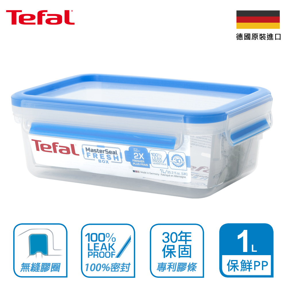 【12元加購】Tefal法國特福 德國EMSA原裝 無縫膠圈PP保鮮盒 1L