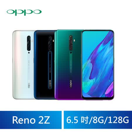 OPPO Reno 2Z 8G/128G 四鏡頭手機