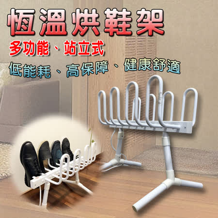 專利證書 多功能站立式恆溫烘鞋架