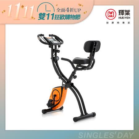 輝葉 二合一飛輪伸展 健身車 HY-20153